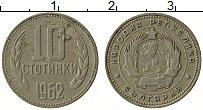 Изображение Монеты Болгария 10 стотинок 1962 Медно-никель VF