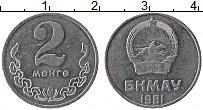 Изображение Монеты Монголия 2 мунгу 1981 Алюминий XF