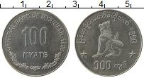 Изображение Монеты Мьянма 100 кьят 1999 Медно-никель XF
