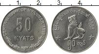 Продать Монеты Мьянма 50 кьят 1999 Медно-никель