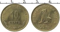 Изображение Монеты Мьянма 10 кьят 1999 Латунь UNC-