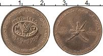 Изображение Монеты Оман 10 байз 1995 Медь UNC- 50 лет ФАО