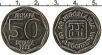 Изображение Монеты Югославия 50 динар 1993 Медно-никель UNC-
