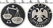 Изображение Монеты Россия 2 рубля 2002 Серебро Proof Знак зодиака. Весы