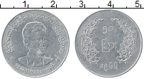 Изображение Монеты Бирма 50 пья 1966 Алюминий XF Президент