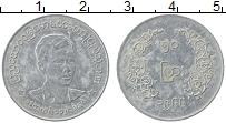 Изображение Монеты Бирма 50 пья 1966 Алюминий XF