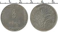 Изображение Монеты Бирма 1 кьят 1975 Медно-никель XF ФАО