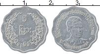Изображение Монеты Бирма 5 пайс 1966 Алюминий XF Президент