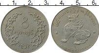 Изображение Монеты Бирма 1 кьят 1956 Медно-никель XF