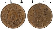 Изображение Монеты Япония 1 сен 1920 Медь XF