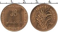 Продать Монеты Бирма 25 пайс 1980 Медь