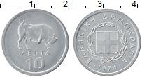 Изображение Монеты Греция 10 лепт 1976 Алюминий UNC- Бык