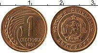 Изображение Монеты Болгария 1 стотинка 1951 Латунь UNC-