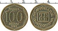 Продать Монеты Югославия 100 динар 1993