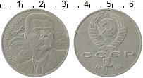 Изображение Монеты СССР 1 рубль 1988 Медно-никель XF Горький