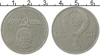 Изображение Монеты СССР 1 рубль 1981 Медно-никель XF 20 лет полета в косм