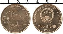 Изображение Монеты Китай 5 юаней 1997 Бронза UNC-