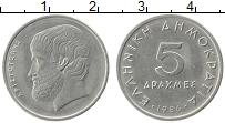 Изображение Монеты Греция 5 драхм 1986 Медно-никель UNC- Аристотель