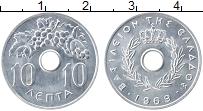 Изображение Монеты Греция 10 лепт 1969 Алюминий UNC-