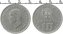 Изображение Монеты Греция 10 драхм 1959 Медно-никель XF