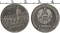 Изображение Монеты Приднестровье 1 рубль 2014 Медно-никель UNC-