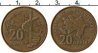 Изображение Монеты Азербайджан 20 капик 2006 Латунь XF