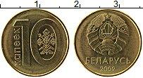 Изображение Монеты Беларусь 10 копеек 2009 Латунь UNC-