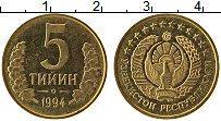 Изображение Монеты Узбекистан 5 тийин 1994 Латунь UNC-