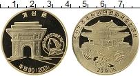 Изображение Монеты Северная Корея 20 вон 2001 Латунь Proof Триумфальная Арка (C