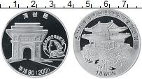 Изображение Монеты Северная Корея 10 вон 2001 Алюминий Proof Триумфальная Арка (C