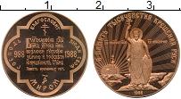Изображение Монеты СССР Медаль 1988 Бронза UNC