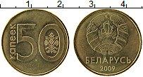Изображение Монеты Беларусь 50 копеек 2009 Латунь UNC-