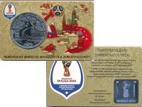 Изображение Подарочные монеты Россия Медаль 2018 Медно-никель UNC Чемпионат мира по фу