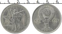 Изображение Монеты СССР 1 рубль 1975 Медно-никель XF+