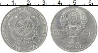Изображение Монеты СССР 1 рубль 1985 Медно-никель UNC-