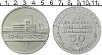 Изображение Значки, ордена, медали СССР Медаль 1970 Алюминий XF
