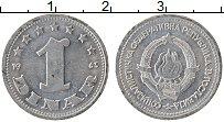 Изображение Монеты Югославия 1 динар 1963 Алюминий XF