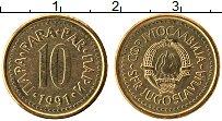 Изображение Монеты Югославия 10 пар 1991 Латунь UNC-