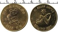 Изображение Монеты Китай Монетовидный жетон 1990 Латунь XF 11 игры Асиан