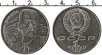 Изображение Монеты СССР 1 рубль 1988 Медно-никель XF 120 лет со дня рожде