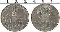Изображение Монеты СССР 3 рубля 1989 Медно-никель XF Годовщина землетрясе
