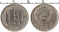 Продать Монеты  15 копеек 1956 Медно-никель