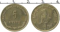 Изображение Монеты Мьянма 5 кьят 1999 Латунь UNC-