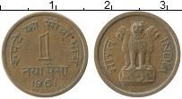 Изображение Монеты Индия 1 пайс 1961 Бронза XF