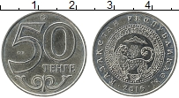 Изображение Монеты Казахстан 50 тенге 2015 Медно-никель UNC- Алматы