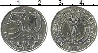 Изображение Монеты Казахстан 50 тенге 2015 Медно-никель UNC- Астана