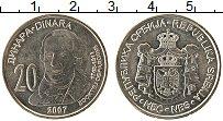 Изображение Монеты Сербия 20 динар 2007 Медно-никель UNC-