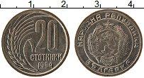 Изображение Монеты Болгария 20 стотинок 1954 Медно-никель UNC-