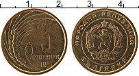 Изображение Монеты Болгария 5 стотинок 1951 Латунь UNC-