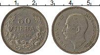 Изображение Монеты Болгария 50 лев 1940 Медно-никель XF Борис III